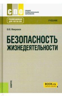 Безопасность жизнедеятельности (СПО). Учебник. ФГОС