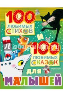 Купить 100 любимых стихов и 100 любимых сказок для малышей, Малыш, Сборники произведений и хрестоматии для детей