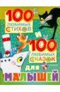 Барто Агния Львовна, Михалков Сергей Владимирович, Маршак Самуил Яковлевич 100 любимых стихов и 100 любимых сказок для малышей