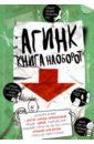 Бретт Анна АГИНК - Книга наоборот