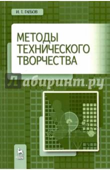 Методы технического творчества. Учебное пособие цена
