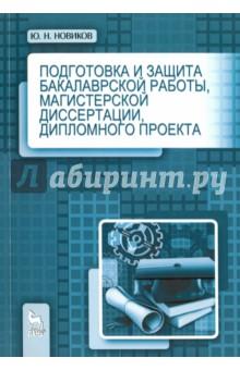 Книга Подготовка и защита бакалаврской работы магистерских  Подготовка и защита бакалаврской работы магистерских диссертаций дипломного проекта
