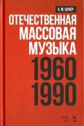Отечественная массовая музыка. 1960-1990 г. Учебное пособие