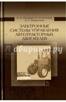 Электронные системы управления автотракторного двигателя. Учебное пособие куплю шину для тракторов и сельскохозяйственных машин 265 70р16