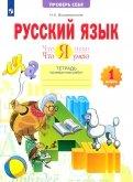 Русский язык. 1 класс. Тетрадь проверочных работ. Что я знаю. Что я умею. ФГОС
