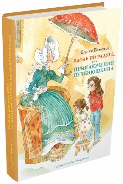 Иллюстрация 1 из 31 для Вдоль по радуге, или Приключения Печенюшкина - Сергей Белоусов | Лабиринт - книги. Источник: Лабиринт