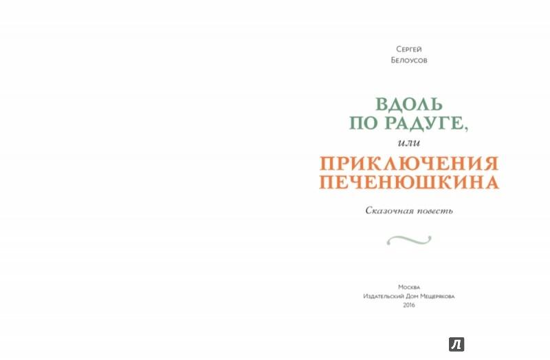Иллюстрация 1 из 30 для Вдоль по радуге, или Приключения Печенюшкина - Сергей Белоусов | Лабиринт - книги. Источник: Лабиринт