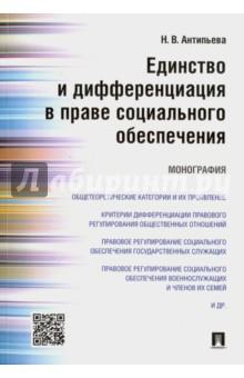 Единство и дифференциация в праве социального обеспечения. Монография категория усмотрения в конституционном праве монография