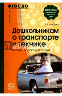 Дошкольникам о транспорте и технике. Беседы, рассказы и сказки сказки и рассказы для детей в 2 х томах