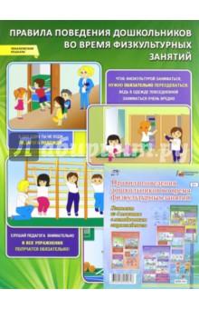 Комплект плакатов. Правила поведения дошкольников во время физкультурных занятий. ФГОС