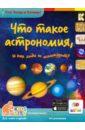 Владимиров В. Что такое астрономия и как люди её используют?