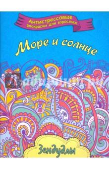 """Книга: """"Море и солнце. Раскраска для взрослых"""". Купить ..."""