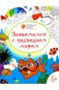Обложка Знакомимся с подводным миром. Развивающие раскраски для детей 5-6 лет