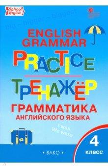 Английский язык. 4 класс. Грамматический тренажер. ФГОС методика формирования грамматической компетенции по латинскому языку