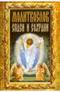 Молитвослов Спаси и сохрани молитвенный щит спаси и сохрани