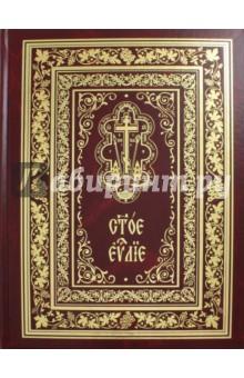 Святое Евангелие богослужебное (на церковнославянском языке) евангелие на церковно славянском языке cdmp3