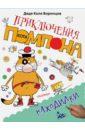 Воронцов Николай Павлович Находилки дядя коля воронцов бродилки