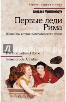 Первые леди Рима украйна а была ли украина