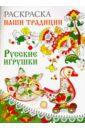Раскраска Русские игрушки