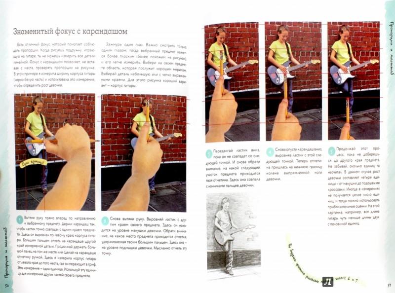 Иллюстрация 1 из 27 для ИЗО для детей. Рисунок - Кэтрин Темпл | Лабиринт - книги. Источник: Лабиринт