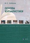 Основы журналистики. Учебное пособие для начинающих