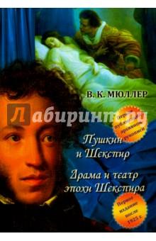 Пушкин и Шекспир. Драма театра эпохи Шекспира художественный историзм лирики поэтов пушкинской поры монография