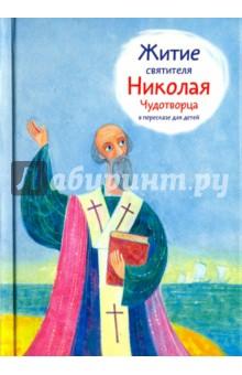 Купить Житие святителя Николая Чудотворца в пересказе для детей, Никея, Религиозная литература для детей