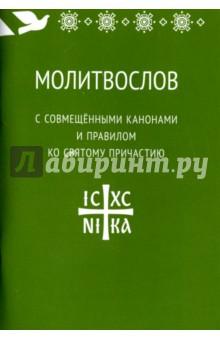 Молитвослов с совмещенными канонами и правилом ко Святому Причастию молитвослов православного христианинас правилом ко святому причащению