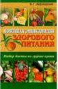 Лифляндский Владислав Геннадьевич Новейшая энциклопедия здорового питания