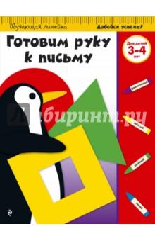 Купить Готовим руку к письму. Для детей 3-4 лет, Эксмо-Пресс, Знакомство с буквами. Азбуки