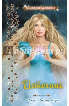 Источник книги эксмо буря ведьмы