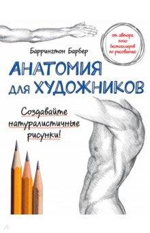 Анатомия для художников книги эксмо нижняя конечность функциональная анатомия