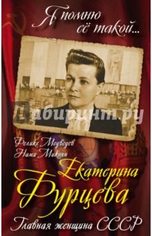 Екатерина Фурцева. Главная женщина СССР екатерина фурцева главная женщина ссср