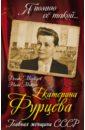 Екатерина Фурцева. Главная женщина СССР, Медведев Феликс Николаевич,Микоян Нами Артемьевна