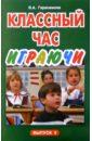 Герасимова Валентина Классный час играючи. Выпуск 2