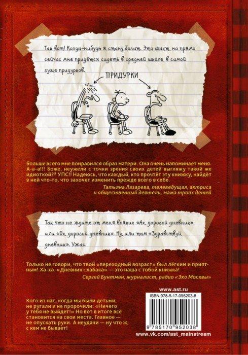 Иллюстрация 1 из 49 для Дневник слабака - Джефф Кинни | Лабиринт - книги. Источник: Лабиринт