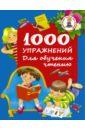 1000 упражнений. Для обучения чтению данилова е 1000 упражнений и игр для обучения чтению от 3 до 7 лет