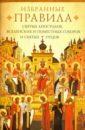 Избранные правила святых апостолов, Вселенских и Поместных Соборов отцов