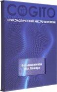 Восьмицветовой тест Люшера. Комплект из руководства и карточек