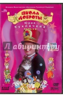 Школа доброты Юрия Куклачева. Часть 4 (DVD)