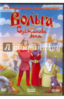 Вольга и Султанова жена (DVD)