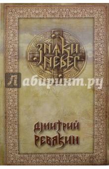 Знаки небес габдулла тукай сөй гомерне сөй халыкны сөй халыкның дөньясын сборник стихов для взрослых