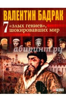7 злых гениев, шокировавших мир. Ужасающая правда о жизни тирана