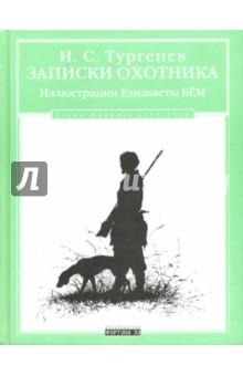 Записки охотника записки охотника cdmp3
