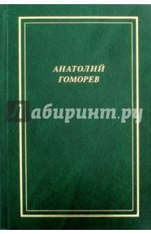 Собрание стихотворений. 1949-2004 художественная литература
