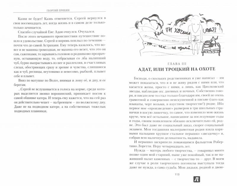 Иллюстрация 1 из 5 для Екатерина Джугашвили встречается с сыном своим Иосифом - Георгий Пряхин | Лабиринт - книги. Источник: Лабиринт