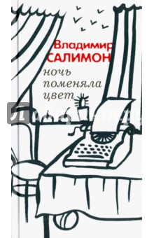 Салимон Владимир Иванович » Ночь поменяла цвет