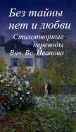 Без тайны нет любви. Стихотворные переводы Вячеслава Всеволодовича Иванова