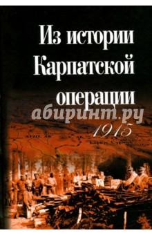 Из истории Карпатской операции 1915 г. Сборник документов о содержании под стражей сборник документов