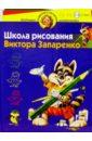 Запаренко Виктор Степанович Школа рисования Виктора 5-6 лет